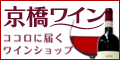 京橋ワインリカーショップ