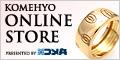 KOMEHYO(コメ兵)オンラインストア