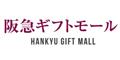 阪急百貨店オンラインショップ