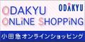 小田急オンラインショッピング