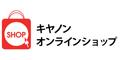 キヤノンオンラインショップ(Canon)