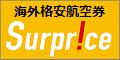 Surprice (サプライス)