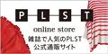 PLST(プラステ)公式通販サイト