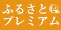 【ふるさとプレミアム】ふるさと納税サイト