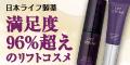 日本ライフ製薬オンライン