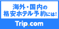 Trip.com(トリップドットコム)公式サイト