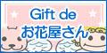 Gift de お花屋さん
