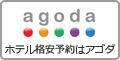 海外・国内ホテル格安予約のアゴダ