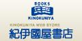 紀伊國屋書店ウェブストア(KINOKUNIYA WEB STORE)