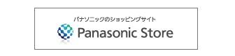 Panasonic Store(パナソニック ストア)