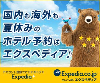 エクスペディアの海外ホテル・国内ホテル