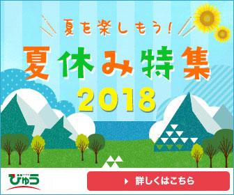 えきねっと(びゅう国内ツアー)