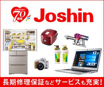 上新電機(Joshin web)