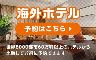 エアトリ(海外ホテル)