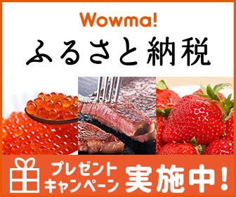 Wowma!ふるさと納税