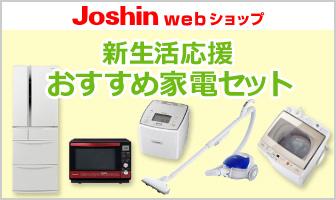 上新電機(Joshin webショップ)