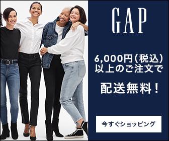 GAP Online Store