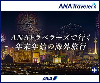 ANAの国内・海外ツアー【ANAトラベラーズ】(海外)