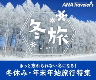 ANAの国内・海外ツアー【ANAトラベラーズ】(国内)