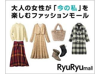 RyuRyumall(リュリュモール)