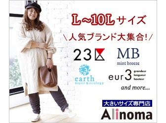 Alinoma(アリノマ)