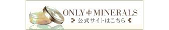 オンリーミネラル 公式通販サイト