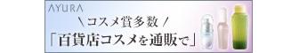 アユーラ化粧品オンラインショップ