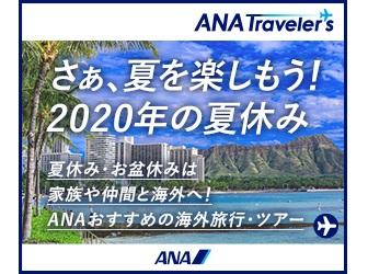ANAの国内・海外ツアー【ANAトラベラーズ】海外