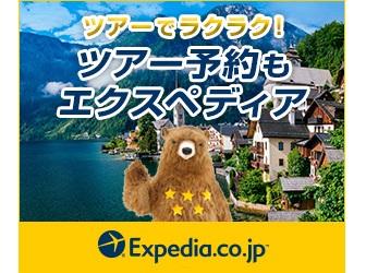 エクスペディアのダイナミック海外ツアー