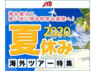 【JTB】海外ツアー
