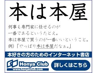Honya Club.com