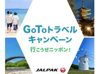 JAL(ジャル)パック 国内ツアー