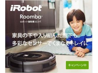 iRobot Store(ロボット掃除機ルンバ)